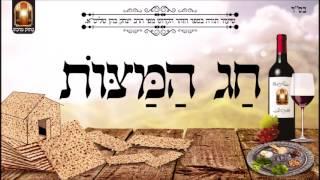 """חג המצות - שיעור תורה בספר הזהר הקדוש מפי הרב יצחק כהן שליט""""א"""