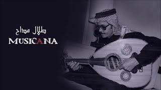 تحميل اغاني طلال مداح - ألا يا خلي ساعدني MP3