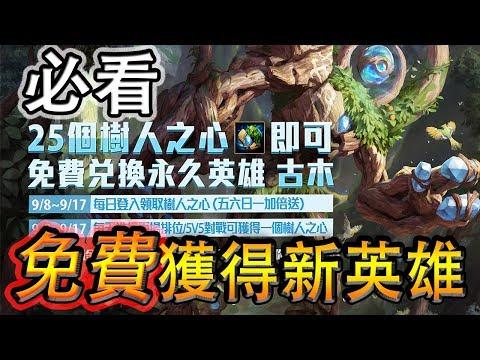 教你免費獲得新英雄?超強古代巨樹登場!