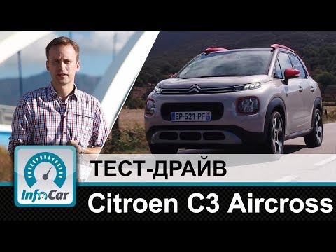 Citroen C3 Aircross Паркетник класса J - тест-драйв 1
