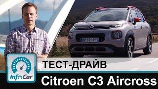 Citroen C3 Aircross - тест-драйв InfoCar.ua (С3 Эйркрос)