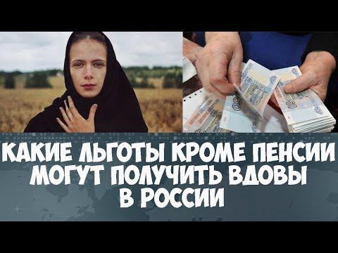 Какие льготы кроме пенсии должны получать вдовы в России
