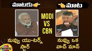 War Of Words Between PM Modi And CM Chandrababu | Modi vs Chandrababu | Mango news