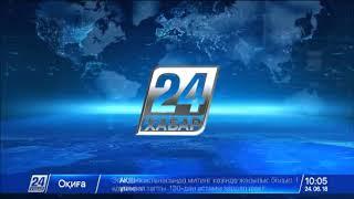Выпуск новостей 10:00 от 24.06.2018