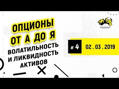 Российские бинарные опционы с минимальным депозитом