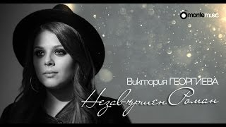 Victoria Georgieva - Nezavurshen Roman (official video)