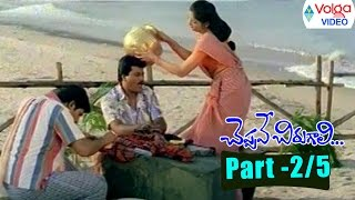 Cheppave Chirugali Movie Parts 2/5 | Venu, Ashima Bhalla, Abhirami | Volga Videos