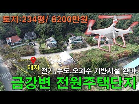 기반시설 완비!! 금강변 전원주택단지 대지!!