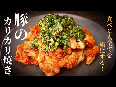 加入了韭菜的味噌醬的酥脆煎豬肉