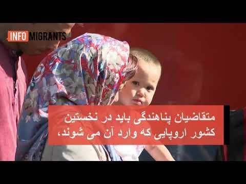 خدیجه جعفری پناهجوی افغان