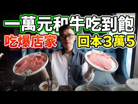 大胃王丁丁挑戰和牛吃到飽!