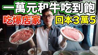 大胃王挑戰吃爆台北最貴的吃到飽!一個人一萬元的A5和牛丨MUKBANG Taiwan Competitive Eater Challenge Food Eating Show|大食い