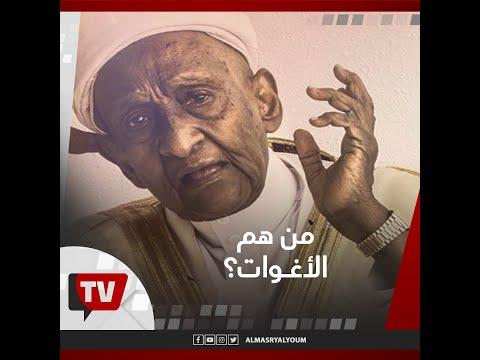 الأغوات خدّام الحرم النبوي التاريخيين.. من هم؟