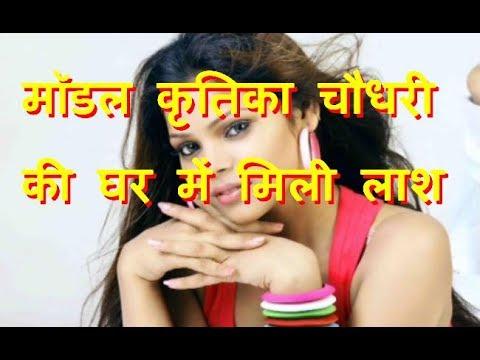 मॉडल कृतिका चौधरी की घर में मिली लाश | model Kritika Chudhary found dead in flat