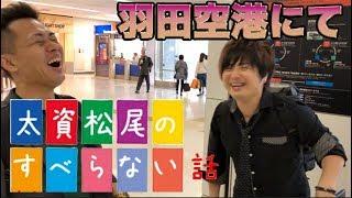 雑談福岡から東京行きの飛行機内での出来事