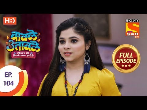 Baavle Utaavle - Ep 104 - Full Episode - 11th July, 2019