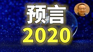 2020 年 10大预言 | 珍妮並沒有預言中國有聖人|下一届美国总统是谁?| 走到最后的总统候选人是谁?|美国科技重大发现 | 沙特伊朗冲突| 印度崛起 |中国的西藏将是灵性圣地