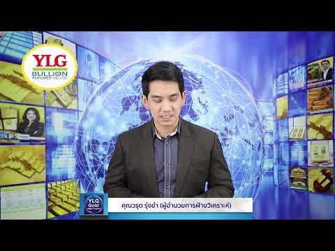 YLG Gold Night Report ประจำวันที่ 31-01-2563