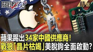【關鍵時刻】蘋果踢出34家中國供應商! 戰狼「晶片枯竭」美脫鉤行動全面啟動?