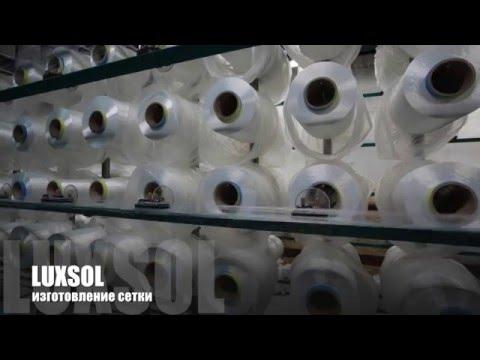 Производство сетки.  Как делают сетку?