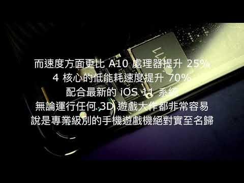 簡易認識新 iPhone 配備的 A11 Bionic 處理器