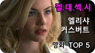 Elisha Cuthbert (엘리샤 커스버트 편) TOP 5 | MoviePlug