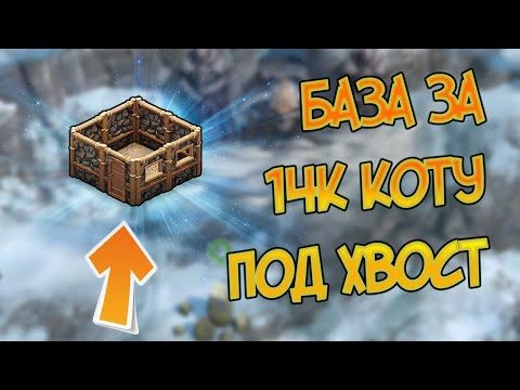Пропала база за 14к рублей. Кто виноват ? Frostborn: Action RPG