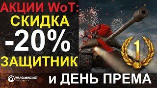 АКЦИИ WoT: СКИДКА 20% на ЗАЩИТНИКА и НЕ ТОЛЬКО!! ХАЛЯВЫЙ 1 ДЕНЬ ПРЕМА!!