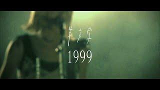 """羊文学 """"1999 (Live ver.)"""""""
