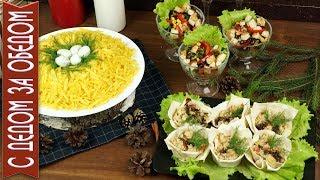 Меню на Новый Год 2019. Три Рецепта Салатов и Закуски. Праздник Будет Самым Лучшим!