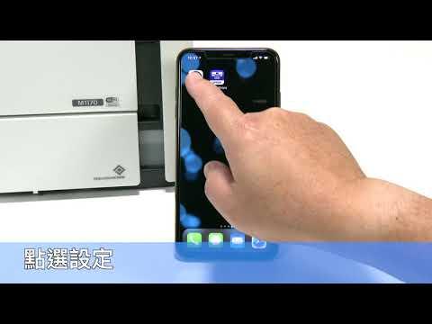 Epson M1170 Wi-Fi Direct (iOS) 系統設定教學