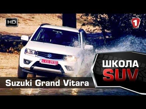 Suzuki  Grand Vitara Внедорожник класса J - тест-драйв 1
