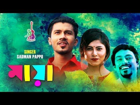Maya    মায়া    Sadman Pappu   Ovi   Joy Sree   Bangla New Song 2019
