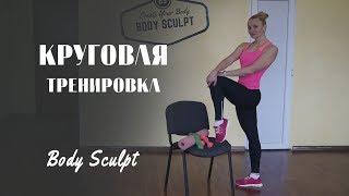 Круговая тренировка #BodySculpt