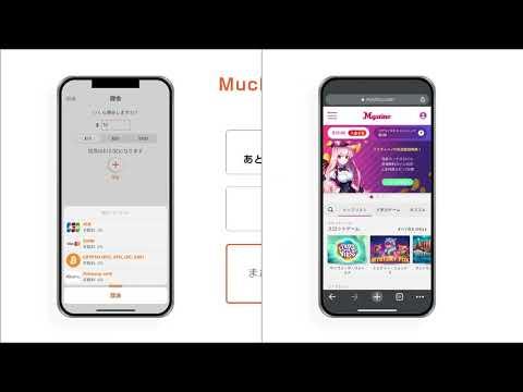 MuchBetter(マッチベター)を使った入金方法を解説する公式動画!