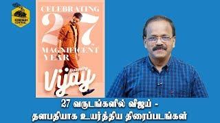 27 வருடங்களில் விஜய் - தளபதியாக உயர்த்திய திரைப்படங்கள் | Dr. G. DHANANJAYAN