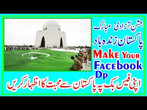 Happy Independence Day Pakistan 14 August Make Dp For Social