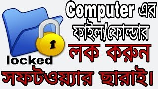 How To lock File/Folder On Pc   File Locker   Bangla