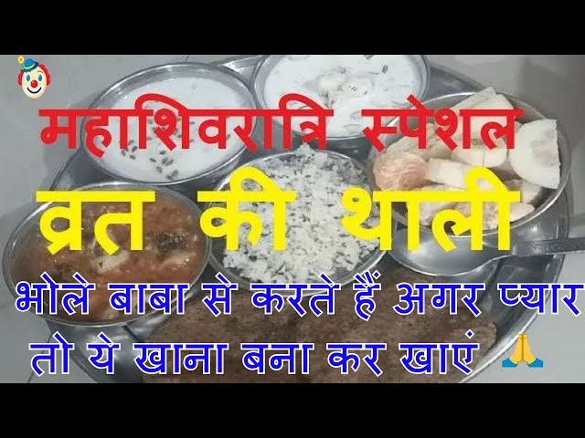 Video Pronunciation of शिवरात्रि in Hindi