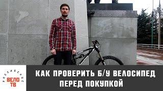 Как проверить б/у велосипед перед покупкой