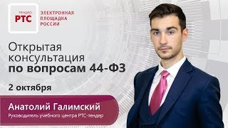 Открытая консультация по вопросам 44-ФЗ (02.10.2019)