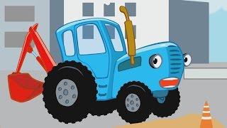Песенка для детей - ЭКСКАВАТОР - Синий Трактор - Развивающие мультики про машинки для детей