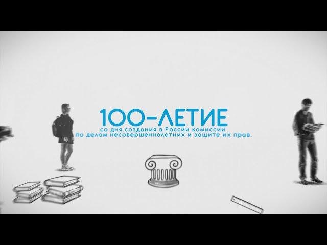 100 лет КДН