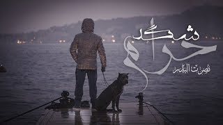 نصرت البدر - شكد حرام / Nasrat Albader Shkad Haram 2018 / VIDEO CLIP تحميل MP3