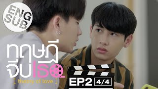 [Eng Sub] ทฤษฎีจีบเธอ Theory of Love | EP.2 [4/4]