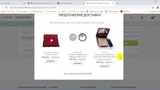Как сделать заказ на сайте Орифлэйм - обновленный сайт 2019