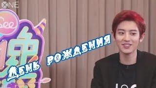 {RUS CRACK} Chanyeol-День рождения