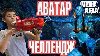 Нёрф Аватар Челлендж || Nerf Avatar Challenge