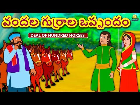 Telugu Stories for Kids - వందల గుర్రాల ఒప్పందం | Telugu Kathalu | Moral Stories | Koo Koo TV Telugu