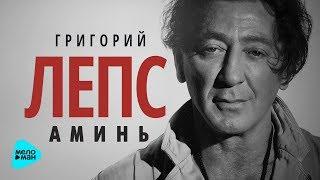 Григорий Лепс  - Аминь (Official Audio 2017)